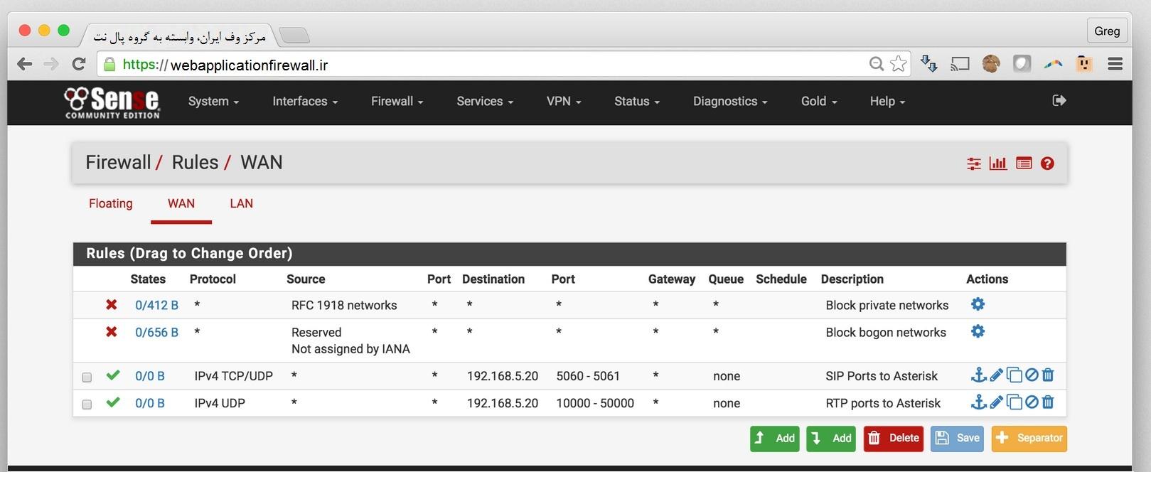 free-utm-pfsense فایروال شبکه UTM Firewall
