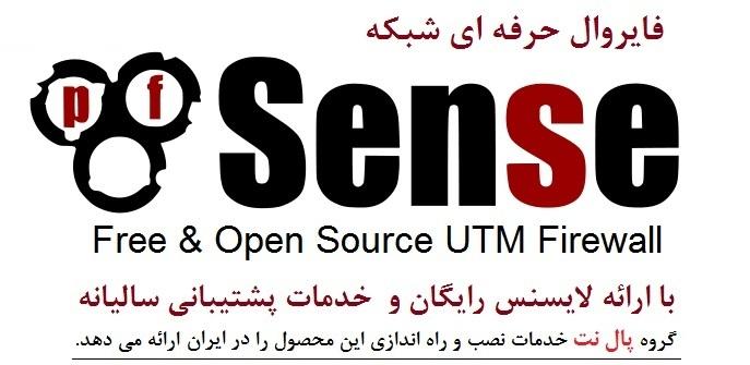 pfsense-utm-firewall فایروال شبکه UTM Firewall - پشتیبانی شبکه کامپیوتر و خدمات هاست سرور شرکت مهندسی پال نت